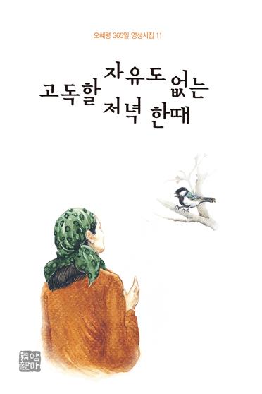 book48 고독할 자유도 없는 저녁 한 때.jpg