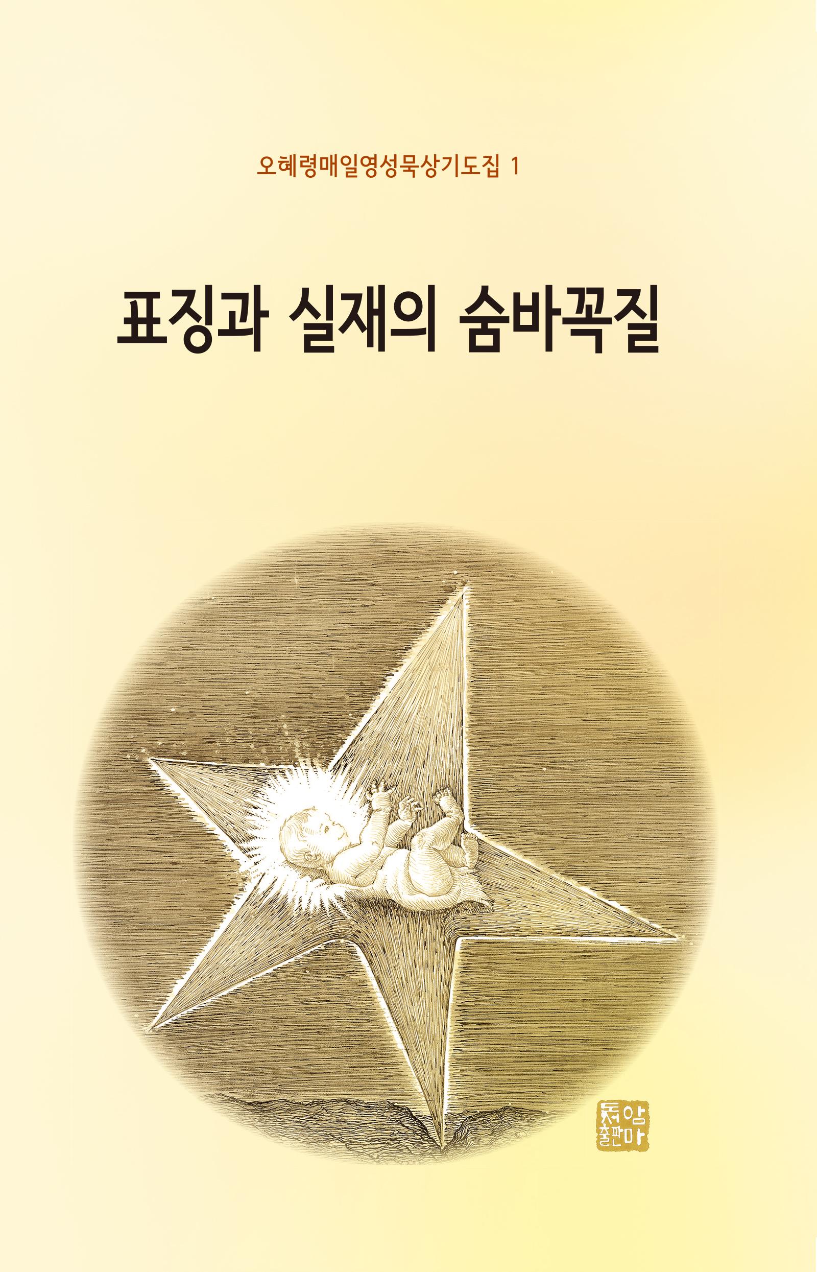 book59 표징과 실재의 숨바꼭질.jpg