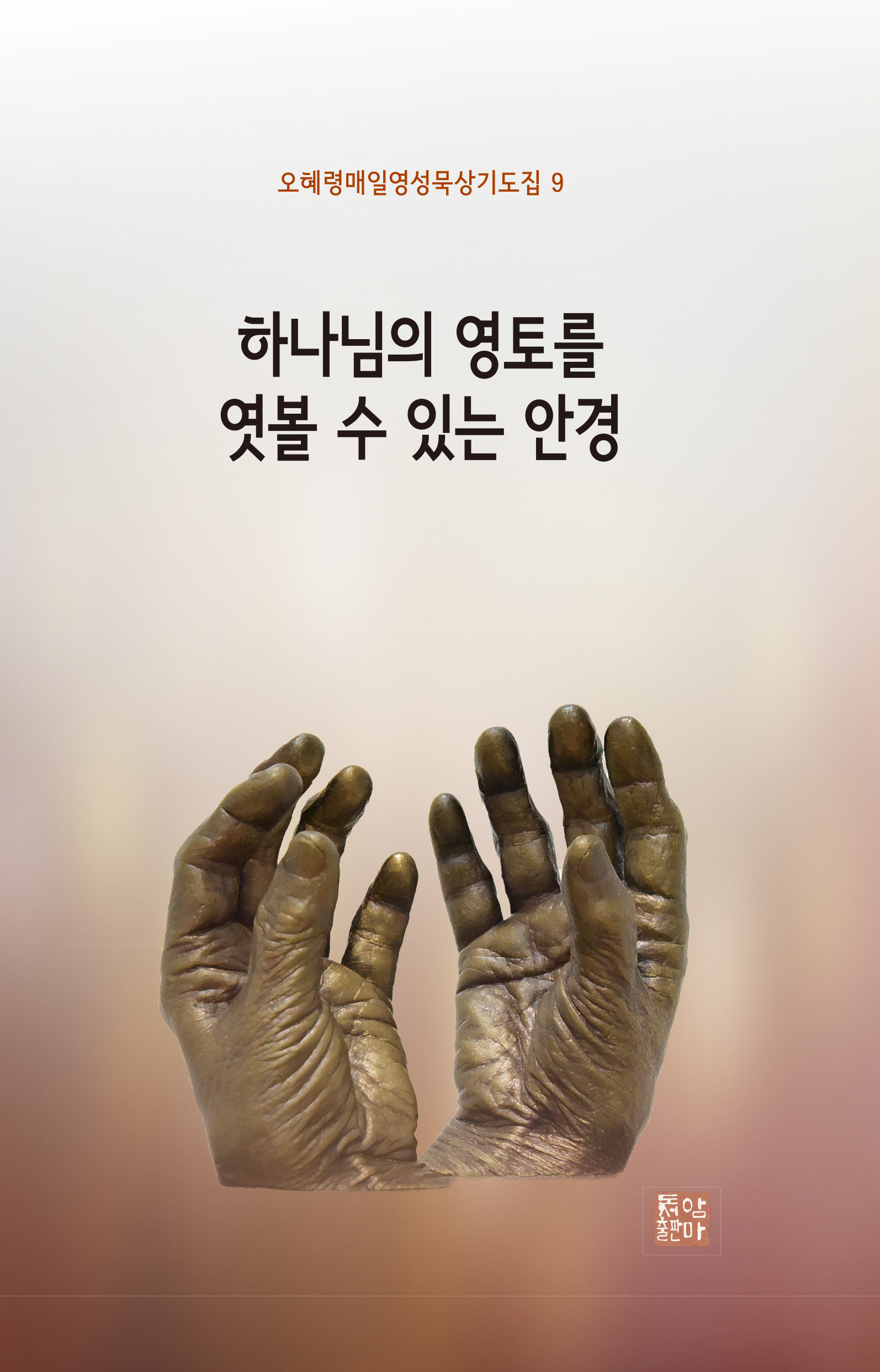 book67+하나님의+영토를+엿볼+수+있는+안경.jpg