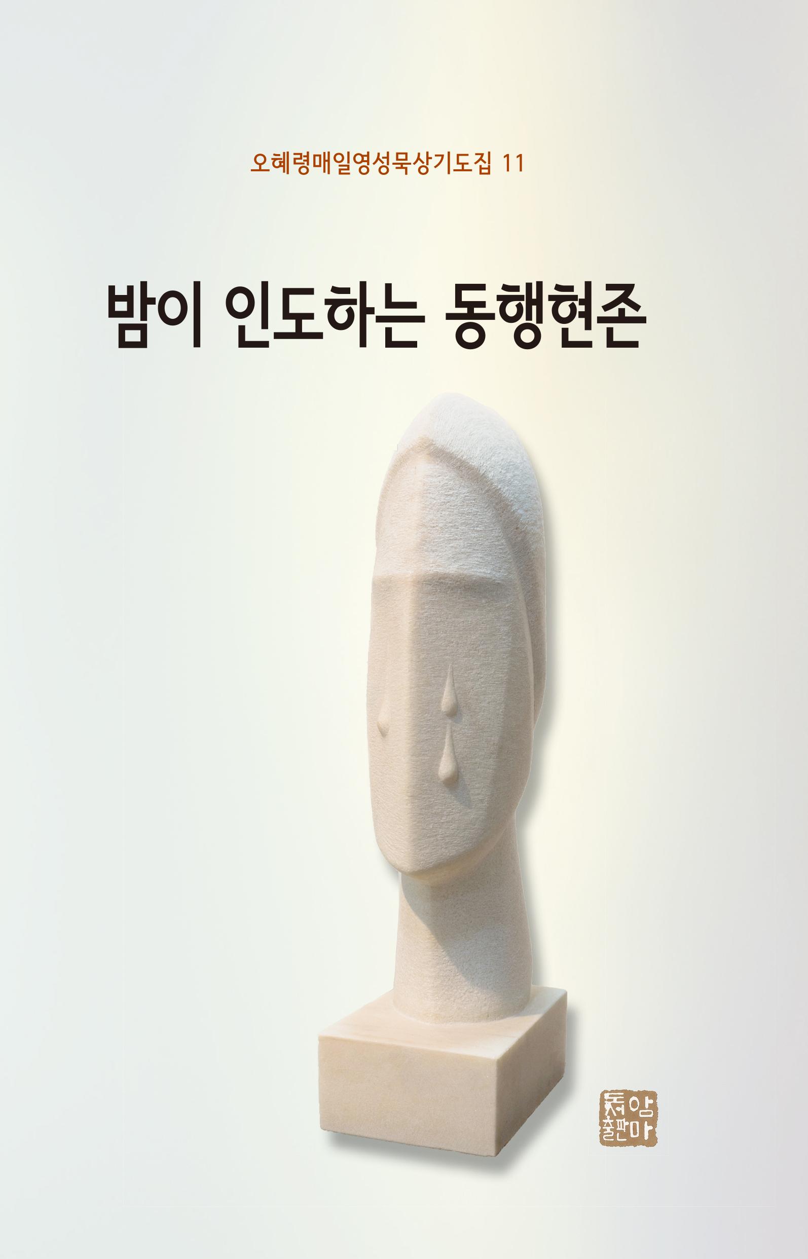 book69+밤이+인도하는+동행현존.jpg