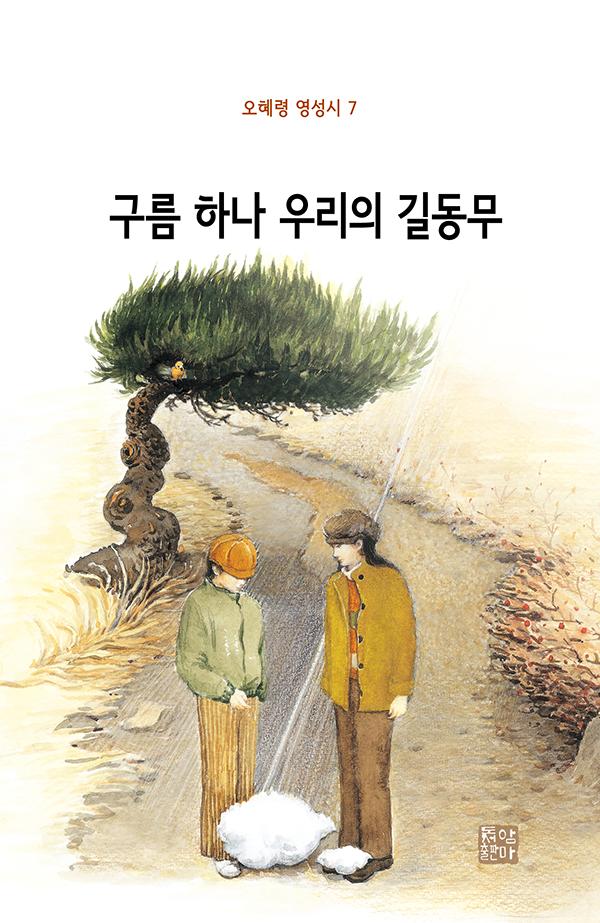 오혜령영성시7권 앞표지.jpg