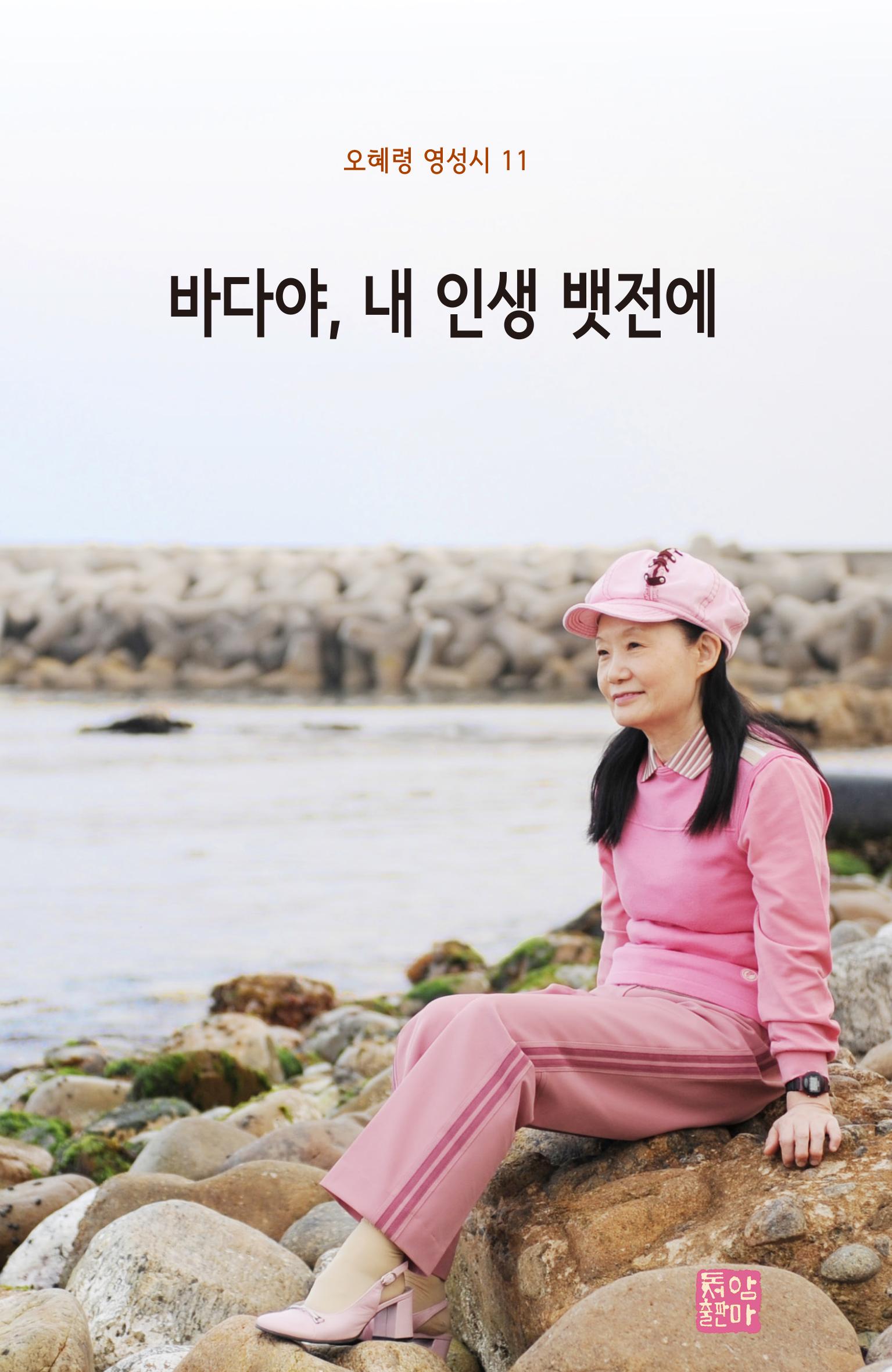오혜령영성시11권 표지 홈피용n.jpg
