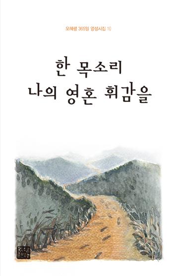 book47 한 목소리 나의 영혼 휘감을.jpg
