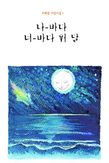 book52 나 바다 너 바다 위 달.jpg
