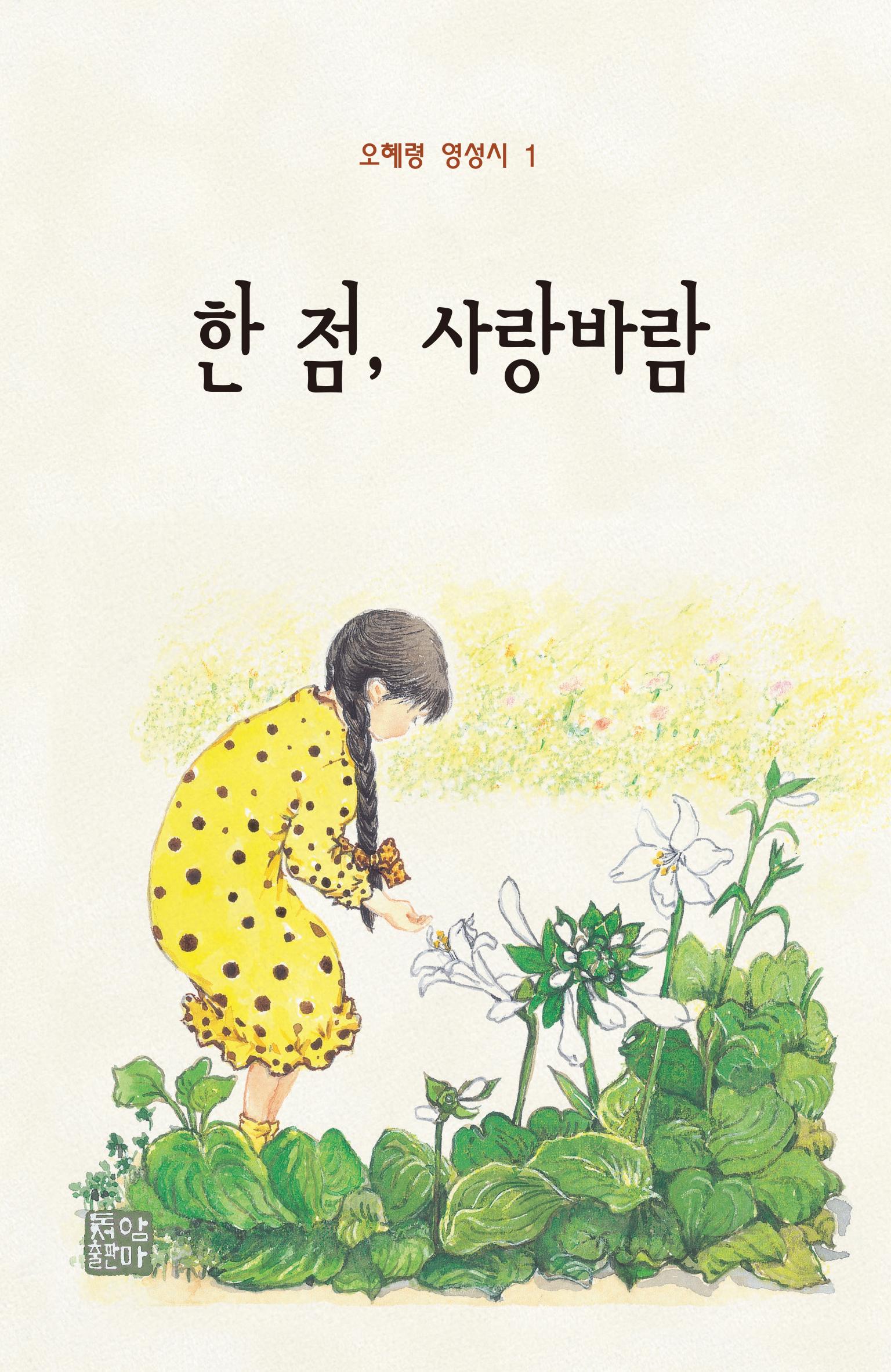 book54 한 점 사랑바람.jpg