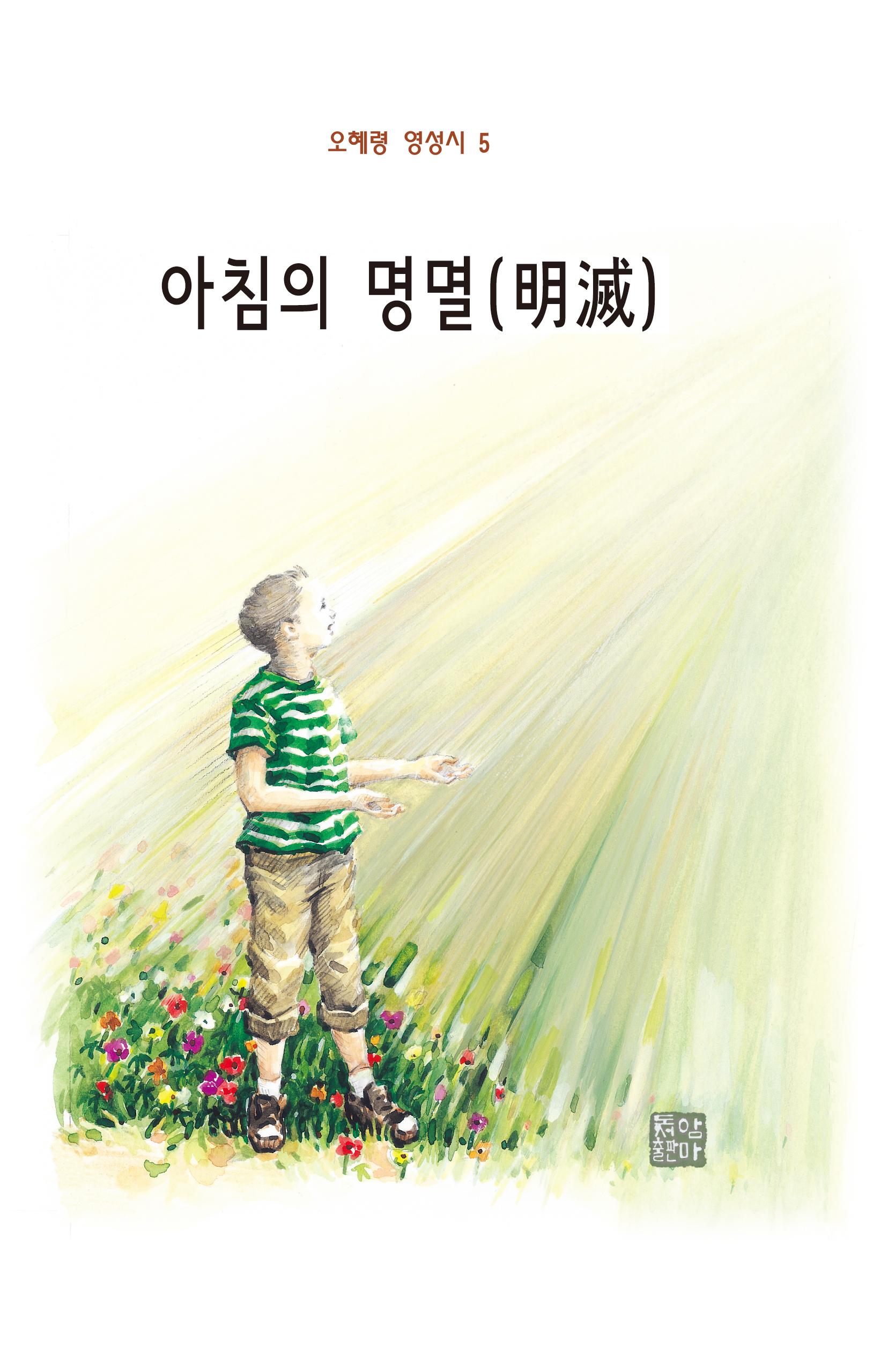 book58 아침의 명멸.jpg