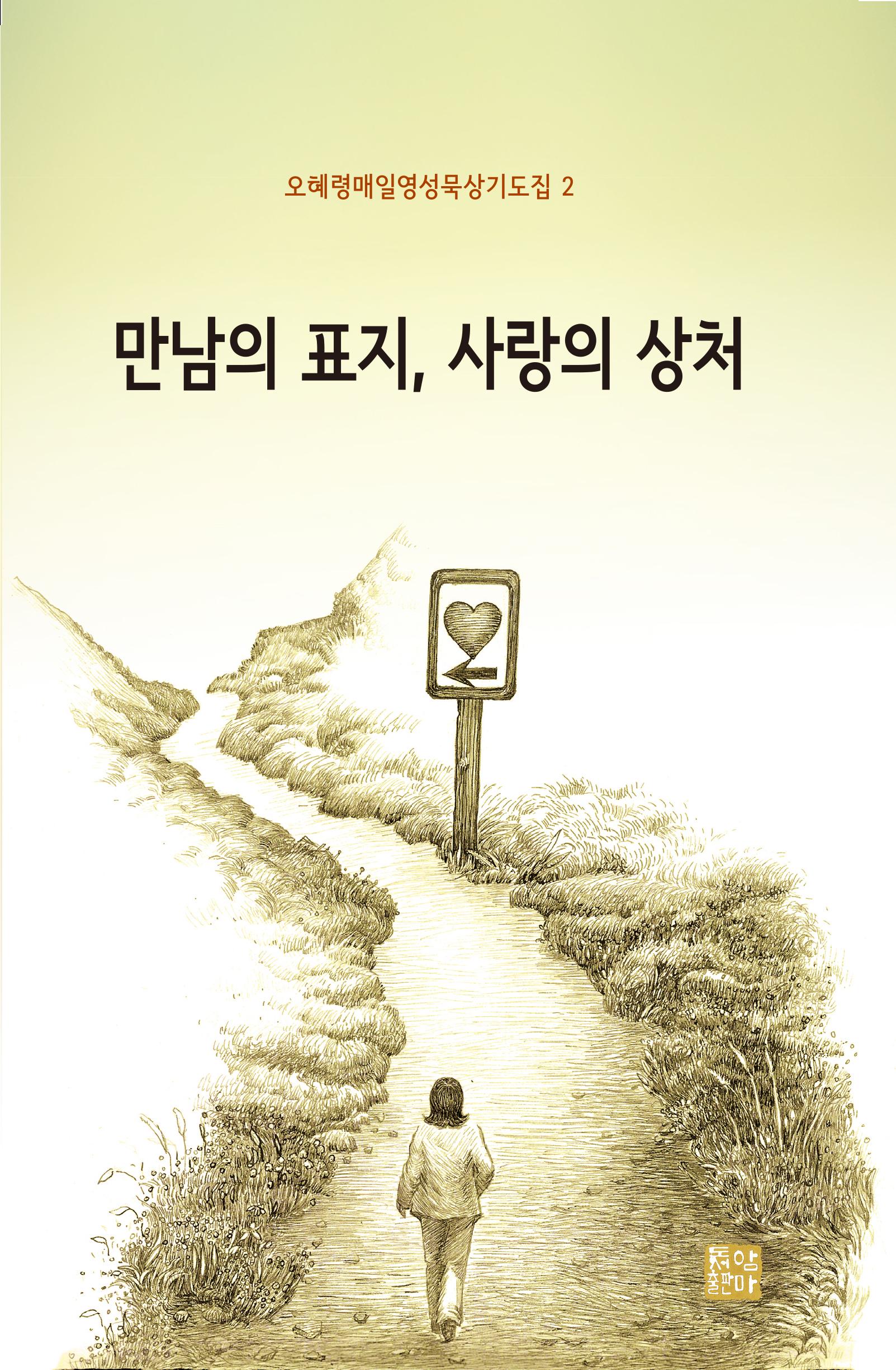 book60 만남의 표지, 사랑의 상처.jpg