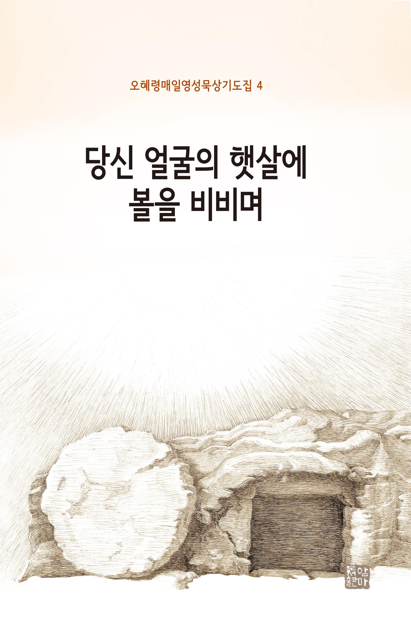 book62 당신 얼굴의 햇살에 볼을 비비며 (1).jpg