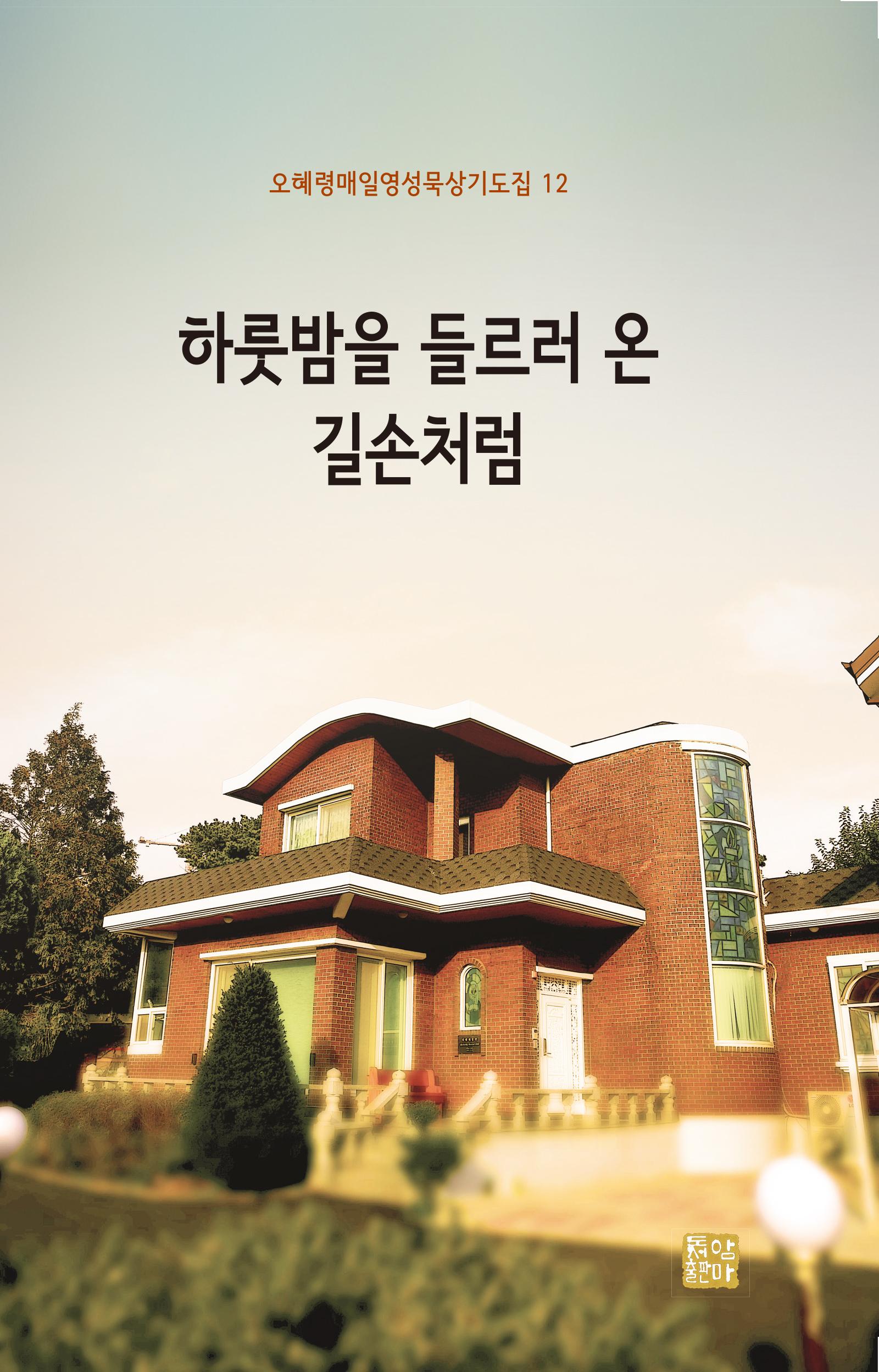 book70+하룻밤을+들르러+온+길손처럼.jpg