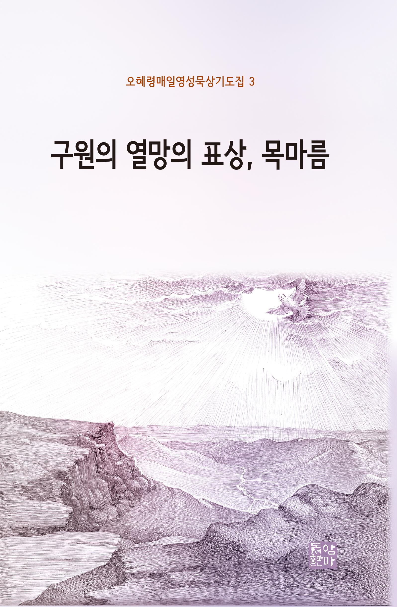 book61 구원의 열망의 표상, 목마름.jpg