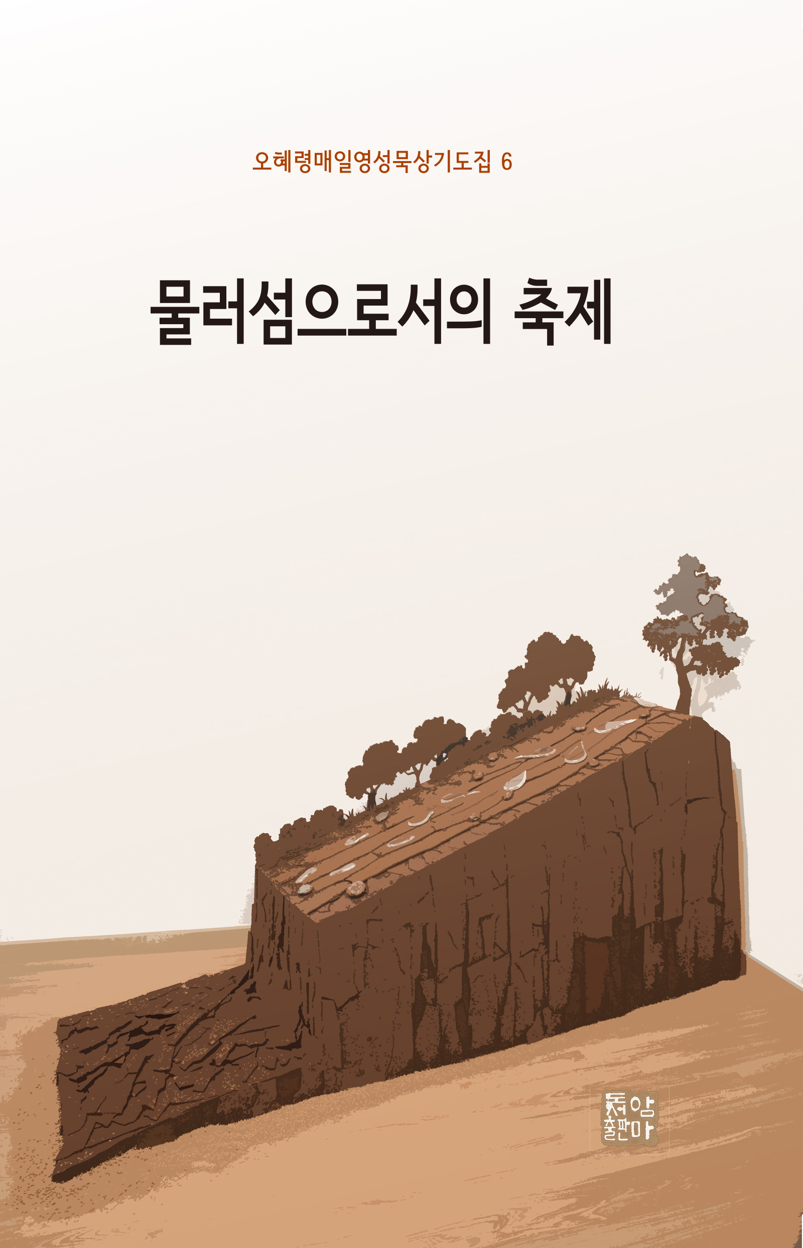 book64+물러섬으로서의+축제.jpg