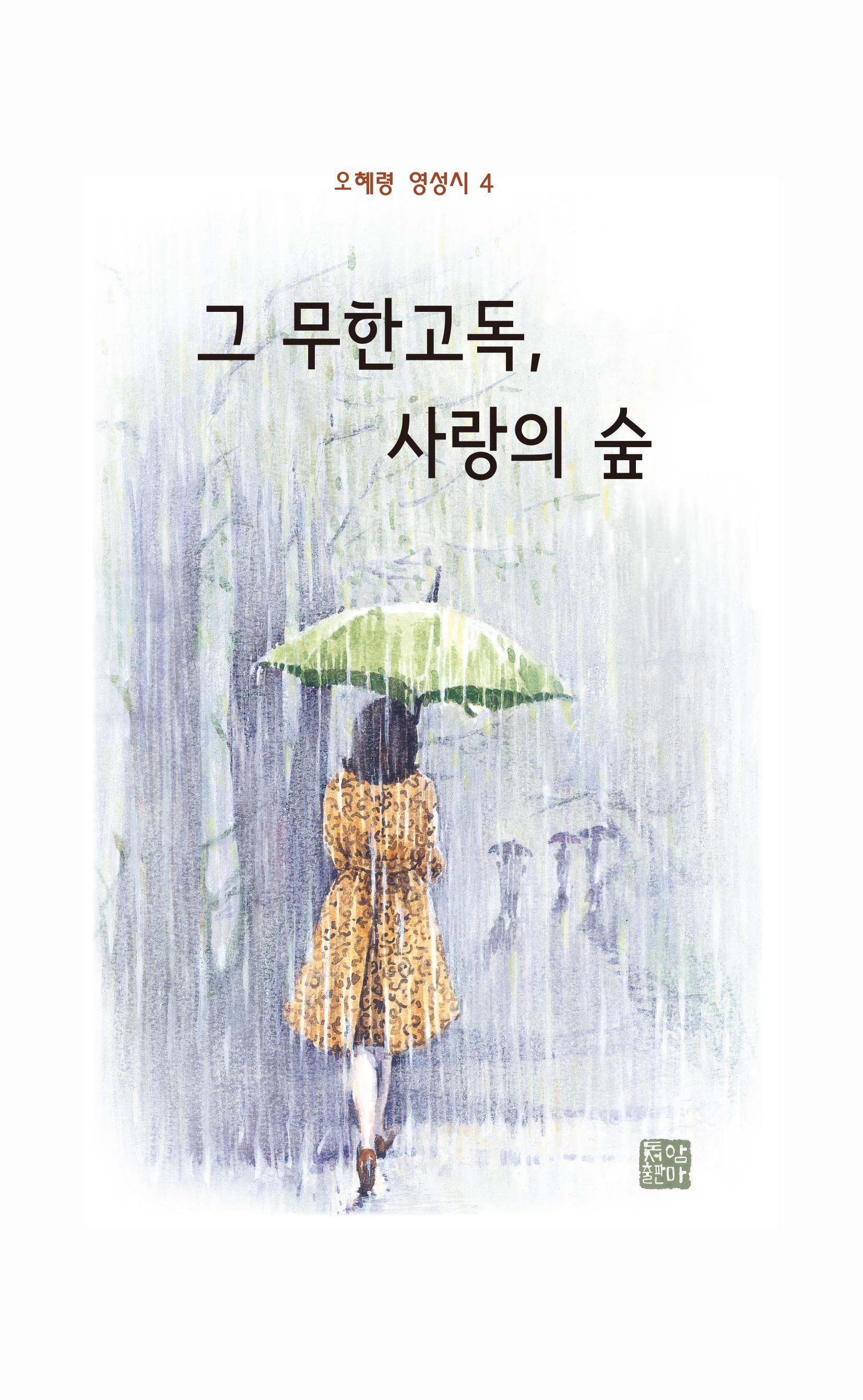 book57 그 무한고독, 사랑의 숲.jpg